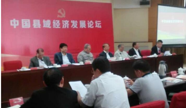 中国县域经济发展论坛 暨 大美县域 新书发布会在中央党校召开